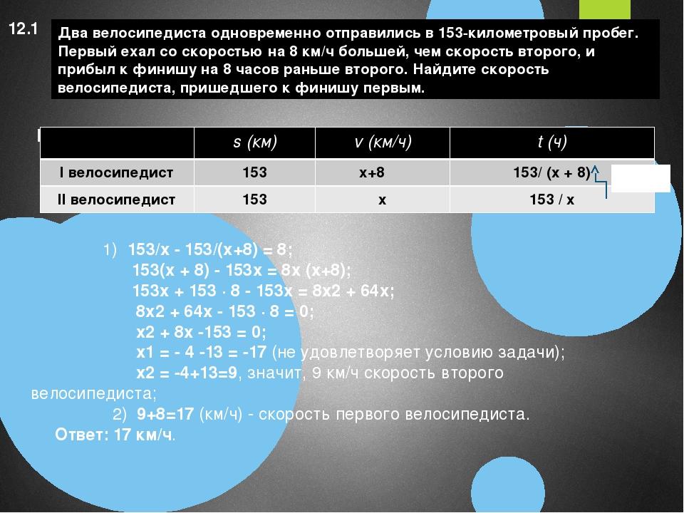 Решение:        1) 153/x - 153/(x+8) = 8; 153(x + 8) - 153x = 8x (x...