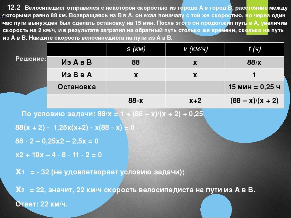 Решение: По условию задачи: 88/х = 1 + (88 – х)/(х + 2) + 0,25 88(x + 2) - 1...