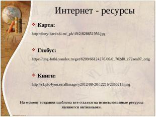 Интернет - ресурсы Карта: http://fony-kartinki.ru/_ph/49/2/828651956.jpg Глоб
