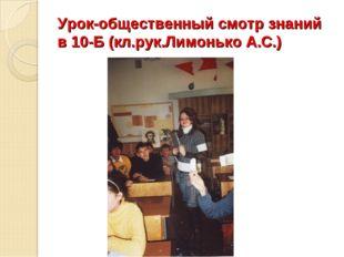 Урок-общественный смотр знаний в 10-Б (кл.рук.Лимонько А.С.)