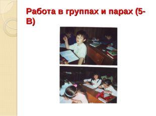 Работа в группах и парах (5-В)
