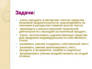 Задачи: учить находить в авторских текстах средства языковой выразительности