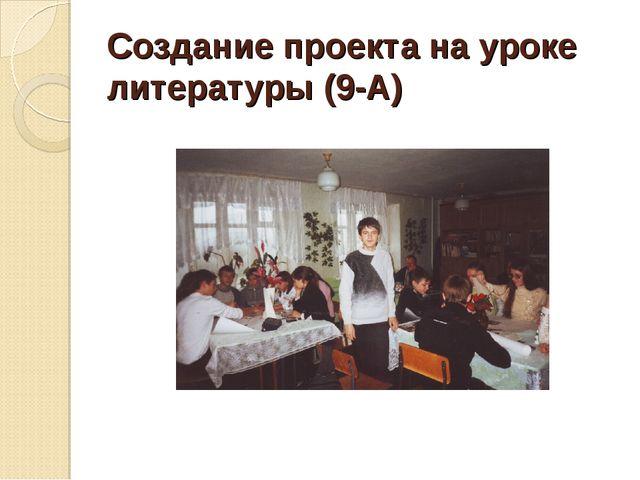 Создание проекта на уроке литературы (9-А)