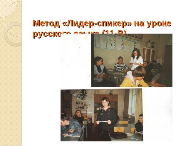 Метод «Лидер-спикер» на уроке русского языка (11-В)