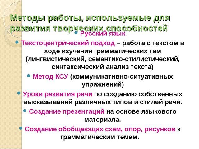 Методы работы, используемые для развития творческих способностей Русский язы...