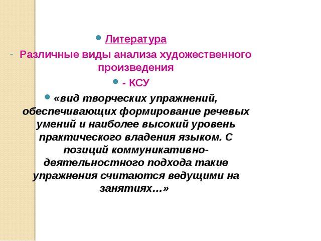 Литература Различные виды анализа художественного произведения - КСУ «вид тво...