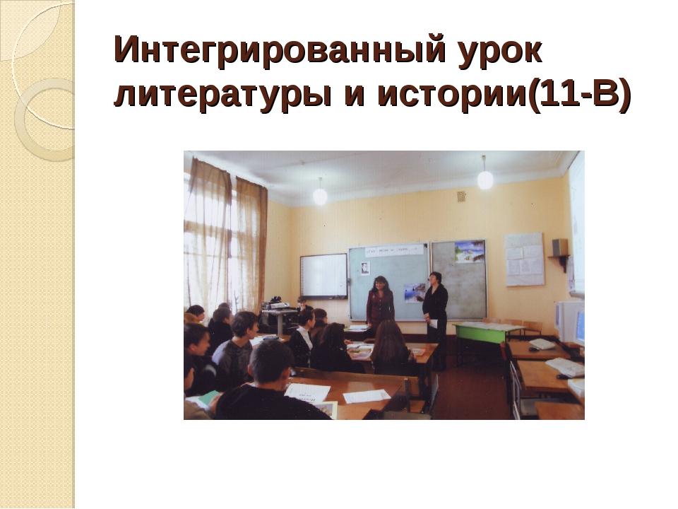 Интегрированный урок литературы и истории(11-В)