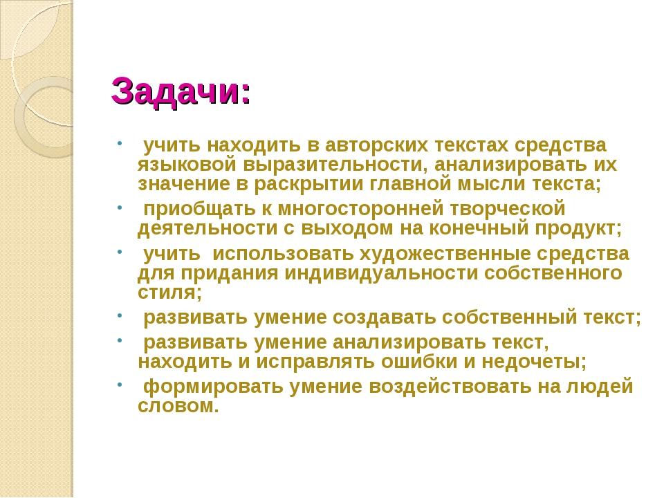 Задачи: учить находить в авторских текстах средства языковой выразительности...