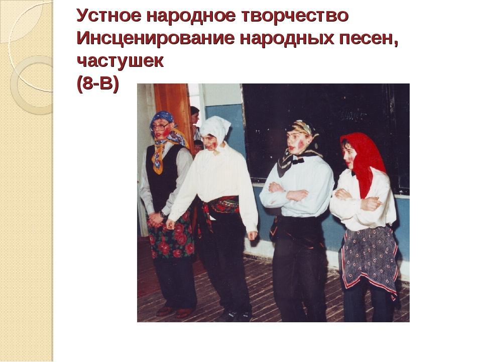 Устное народное творчество Инсценирование народных песен, частушек (8-В)