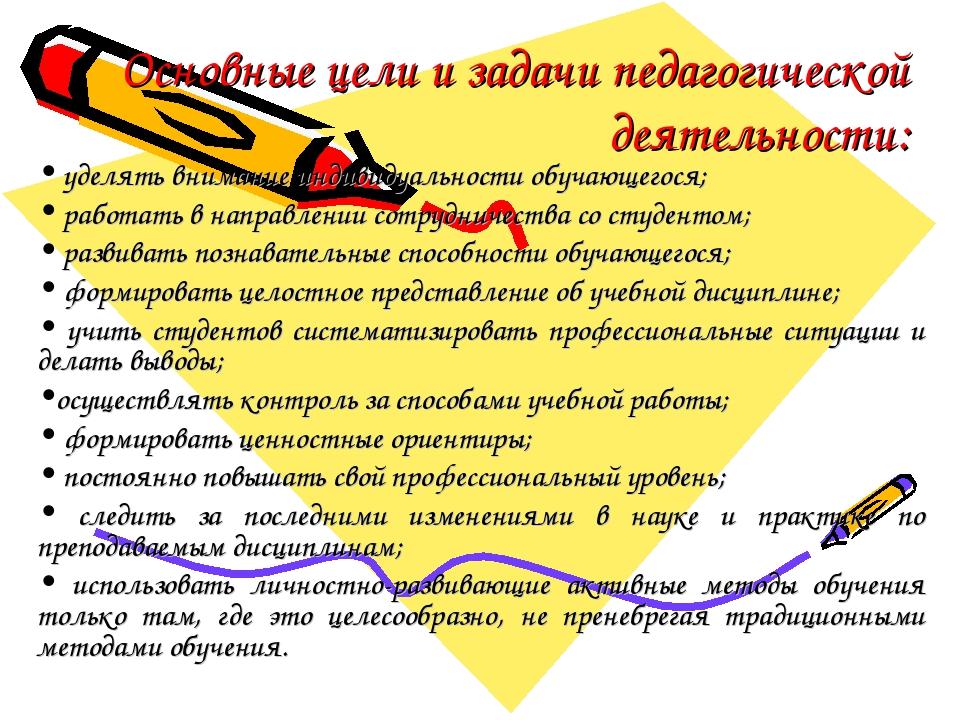 Основные цели и задачи педагогической деятельности: уделять внимание индивиду...