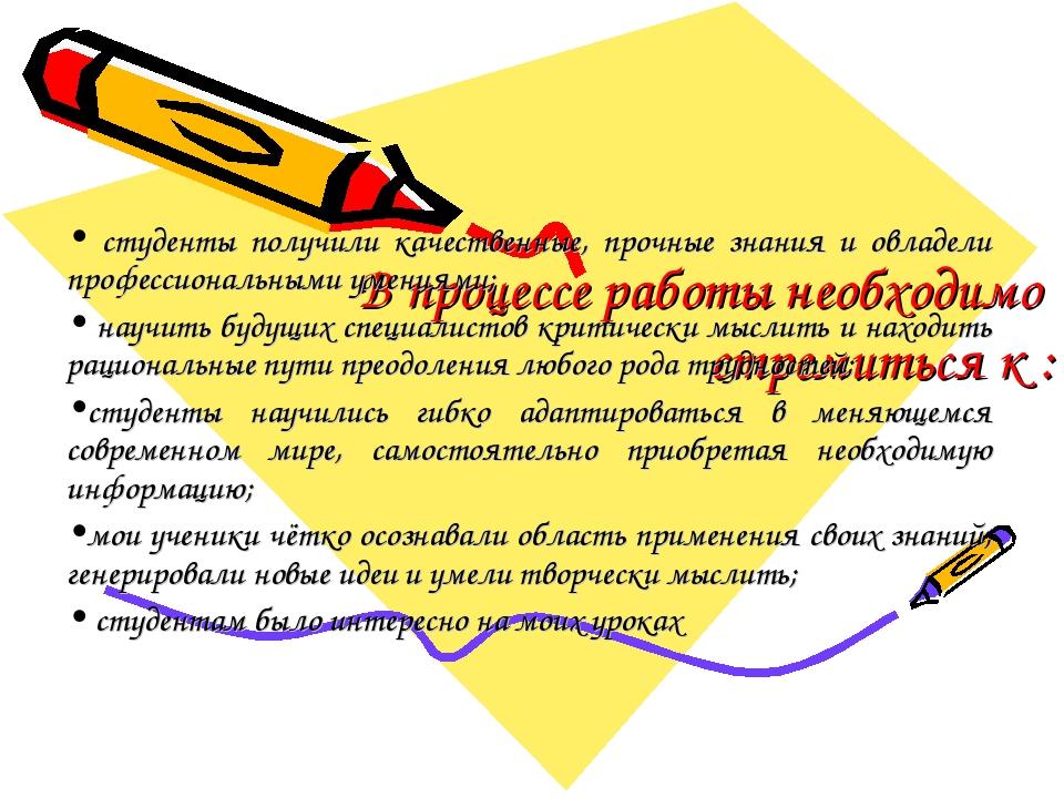 В процессе работы необходимо стремиться к : студенты получили качественные,...