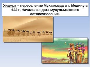 Хиджра – переселение Мухаммеда в г. Медину в 622 г. Начальная дата мусульманс