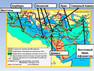 Иран Византия Берберы Вестготы Северный Кавказ Восточный Иран, Афганистан Дам