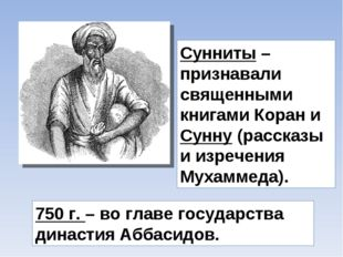 Сунниты – признавали священными книгами Коран и Сунну (рассказы и изречения М