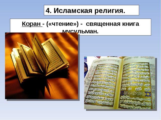 4. Исламская религия. Коран - («чтение») - священная книга мусульман.