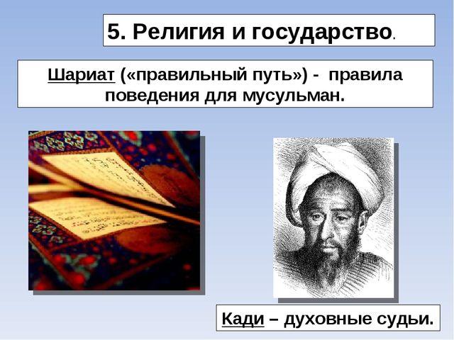 5. Религия и государство. Шариат («правильный путь») - правила поведения для...