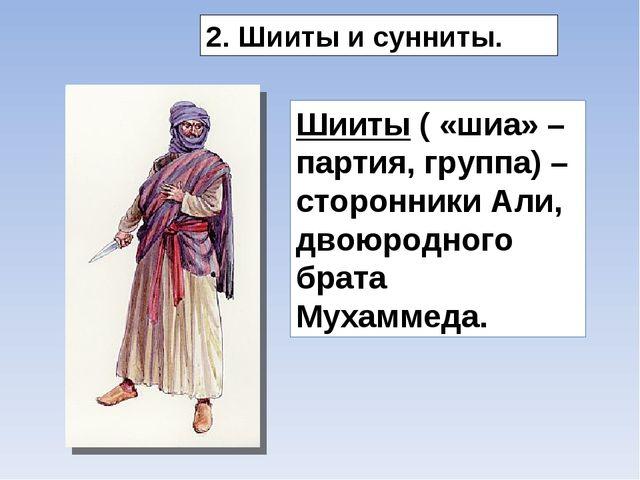 Шииты ( «шиа» – партия, группа) – сторонники Али, двоюродного брата Мухаммеда...