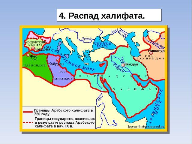 4. Распад халифата.