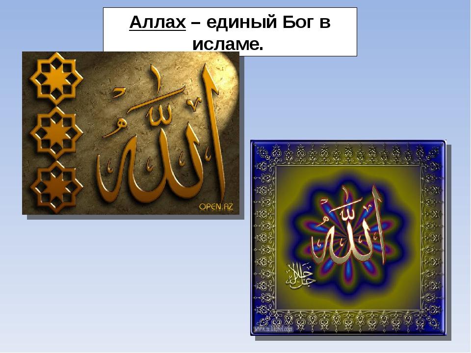 Аллах – единый Бог в исламе.