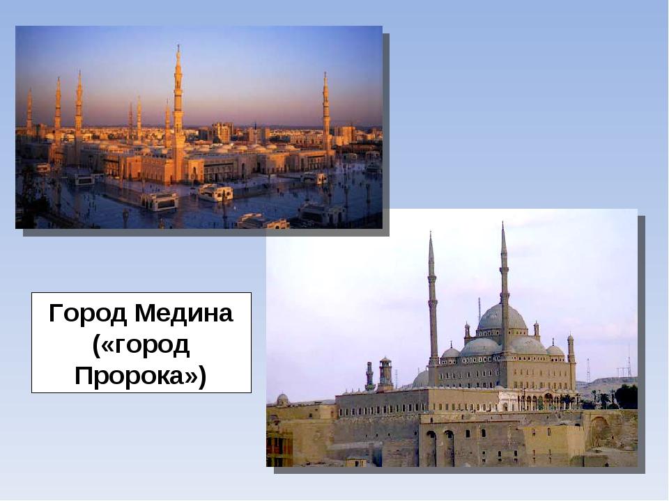 Город Медина («город Пророка»)