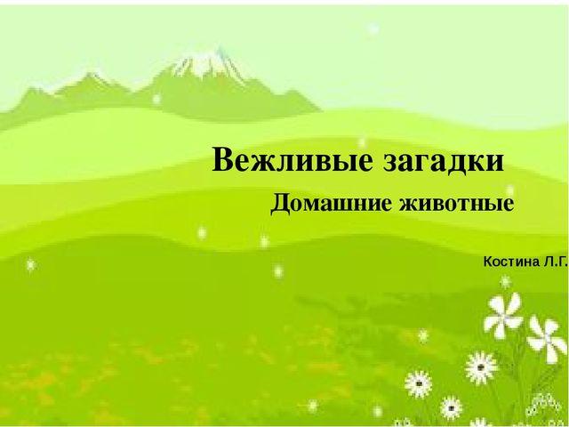 Вежливые загадки Домашние животные Костина Л.Г.