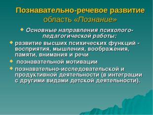 Познавательно-речевое развитие область «Познание» Основные направления психол