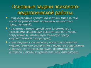 Основные задачи психолого-педагогической работы: - формирование целостной кар