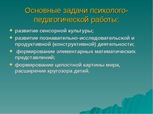 Основные задачи психолого-педагогической работы: развитие сенсорной культуры;