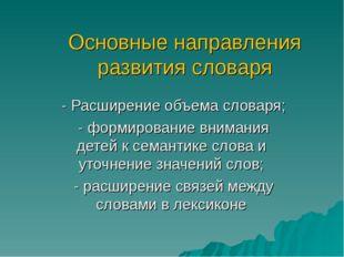 Основные направления развития словаря - Расширение объема словаря; - формиров
