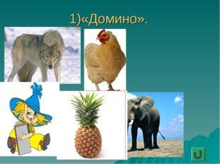 1)«Домино».
