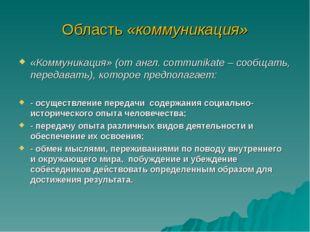 Область «коммуникация» «Коммуникация» (от англ. communikate – сообщать, перед