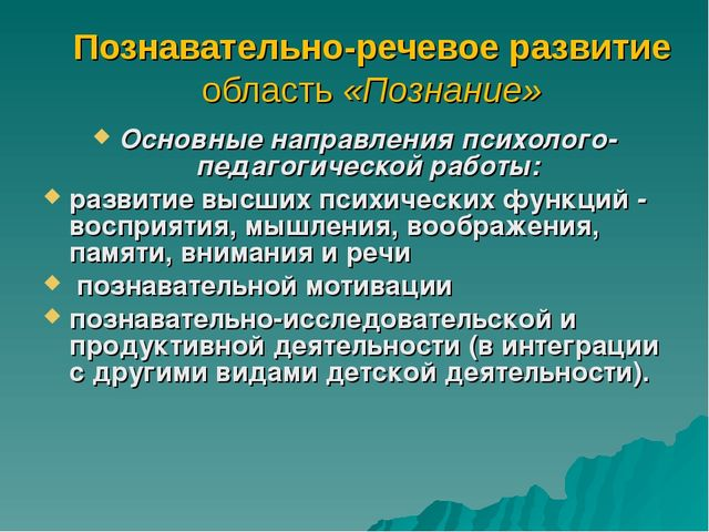 Познавательно-речевое развитие область «Познание» Основные направления психол...