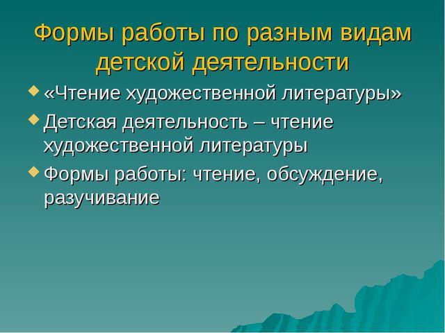 Формы работы по разным видам детской деятельности «Чтение художественной лите...