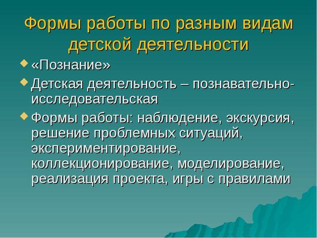 Формы работы по разным видам детской деятельности «Познание» Детская деятельн...