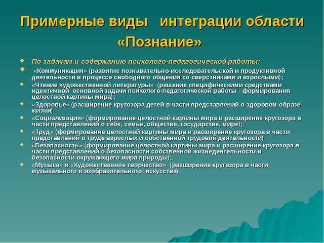 Примерные виды интеграции области «Познание» По задачам и содержанию психолог...