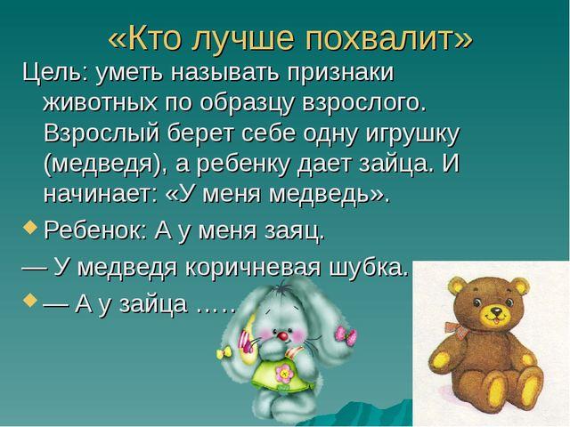 «Кто лучше похвалит» Цель: уметь называть признаки животных по образцу взросл...
