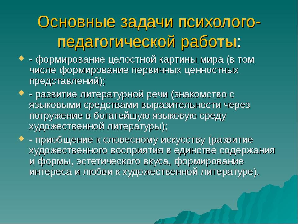 Основные задачи психолого-педагогической работы: - формирование целостной кар...