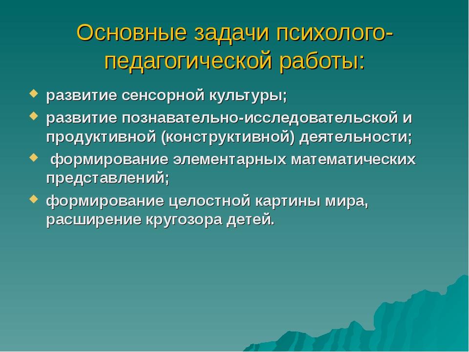 Основные задачи психолого-педагогической работы: развитие сенсорной культуры;...