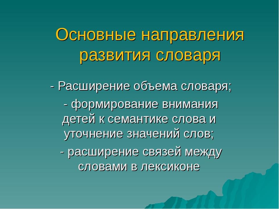 Основные направления развития словаря - Расширение объема словаря; - формиров...