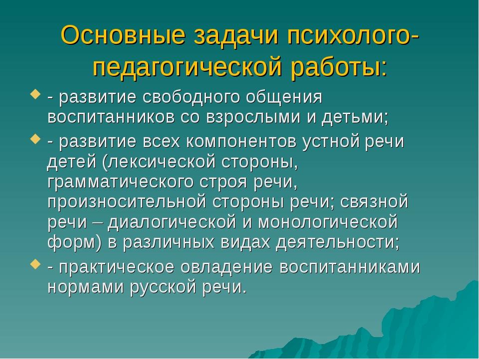 Основные задачи психолого-педагогической работы: - развитие свободного общени...