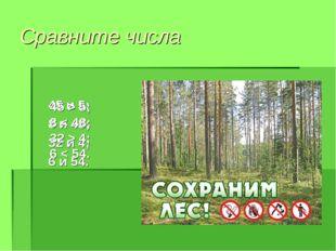 Сравните числа 45 и 5; 8 и 48; 32 и 4; 6 и 54. 45 > 5; 8 < 48; 32 > 4; 6 < 54.