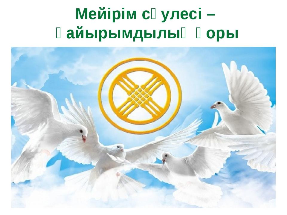 Мейірім сәулесі – қайырымдылық қоры