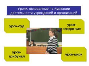 Уроки, основанные на имитации деятельности учреждений и организаций урок-суд