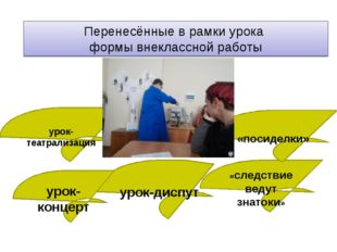 Перенесённые в рамки урока формы внеклассной работы урок-театрализация урок-д