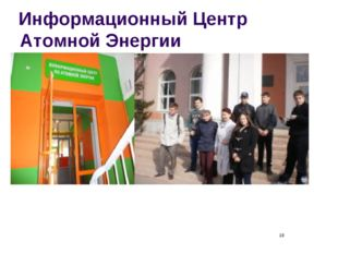 Информационный Центр Атомной Энергии *