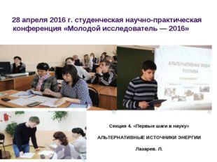 28 апреля 2016 г. студенческая научно-практическая конференция «Молодой иссле
