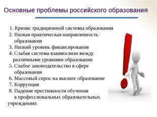 Основные проблемы российского образования 1. Кризис традиционной системы обра