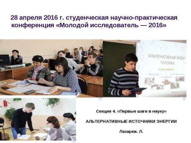 28 апреля 2016 г. студенческая научно-практическая конференция «Молодой иссле...