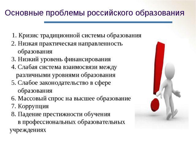 Основные проблемы российского образования 1. Кризис традиционной системы обра...