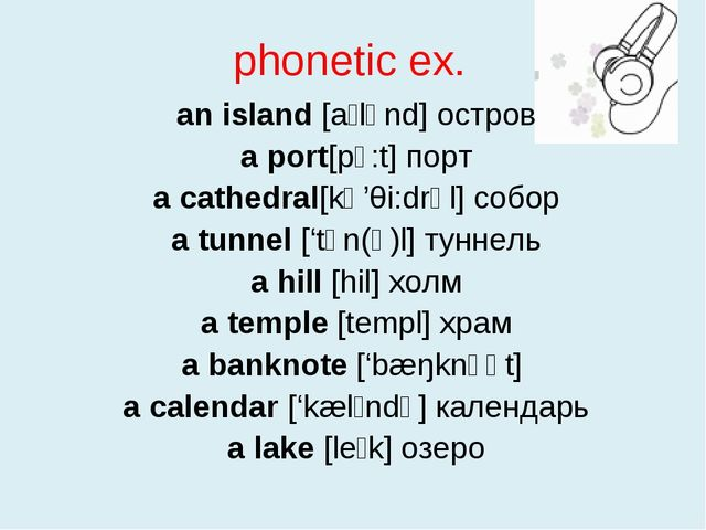 phonetic ex. an island [aɪlənd] остров a port[pɔ:t] порт a cathedral[kə'θi:dr...